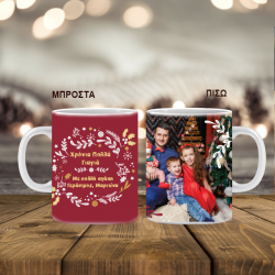 Familyandfriends.gr-Photo-Prosopopoihmeni-koupa-christmas-photo-gia-giagia-xristougenna-gkiTHUMB-250x250