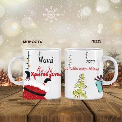 Κούπα με Χριστουγεννιάτικα Σχέδια, Ευχές, Ονόματα
