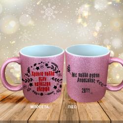 Γιορτινή Ροζ Κούπα με Γκλίτερ για Χρόνια Πολλά με Μήνυμα