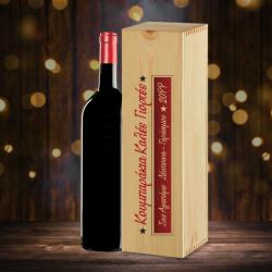 Κουτί με Κρασί Ξύλινο με Ευχές, Μήνυμα, Ημερομηνία