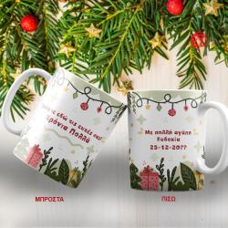 Κούπα με Γιρλάντα Χριστουγεννιάτικη, με Ευχές, Ονόματα