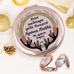 Καθρεφτάκι Τσάντας Rose Gold με Όνομα, Μήνυμα