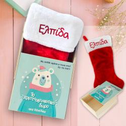 Ξύλινο Κουτί με Χριστουγεννιάτικο Δώρο, με Ευχές, Όνομα