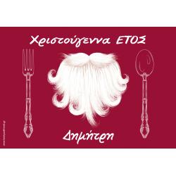 7985-SouplaMousiETOS_THUMB-250x250
