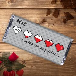 Σοκολάτα με Καρδιές loading, με Αρχικά, Μήνυμα