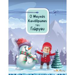 prosopopoihmeno-paramithi-o-magikos-xionanthropos-familyandfriends.gr-SNOWMAN-BOY-thumb2-250x250