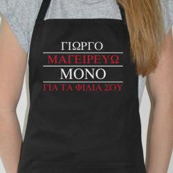 prosopopoihmenh-podia-magirevo-gia-ta-filia-soy-love-me-onomata-hmeromhnia-dvro-agioy-valentinoy-familyandfriends.gr-photo-250x250