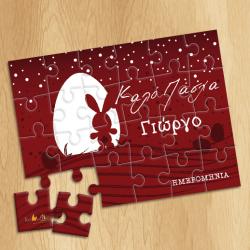 Familyandfriends.gr-Photo-Prosopopoihmeno-Puzzle-dwro-gia-pasxa---KaloPasxa-me-onoma-gia-agori-THUMB-250x250