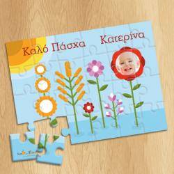 Familyandfriends.gr-Photo-Prosopopoihmeno-Puzzle-dwro-gia-pasxa---KaloPasxa-me-onoma-gia-koritsi-THUMB-1-250x250