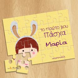Familyandfriends.gr-Photo-Prosopopoihmeno-Puzzle-dwro-gia-pasxa---ToProtoMouPasxa-me-onoma-gia-koritsi-THUMB-250x250