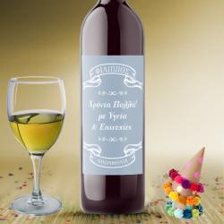 Προσωποποιημένη Ετικέτα για Μπουκάλι Κρασί Χρόνια Πολλά, 4τμχ