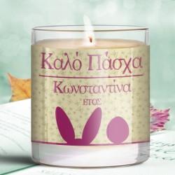 Προσωποποιημένο Κερί σε Ποτήρι με ευχή Καλό Πάσχα