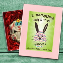 Familyandfriends.gr-photo-prosopopoihmeno-sokolatenio-avgo-se-koyti-dwro-gia-pasxa---Avgo-ToPasxalinoAvgoGirlBunnyKoritsi---THUMB-250x250