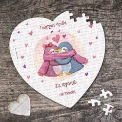Παζλ καρδιά με Πιγκουίνους, Ονόματα, Αφιέρωση
