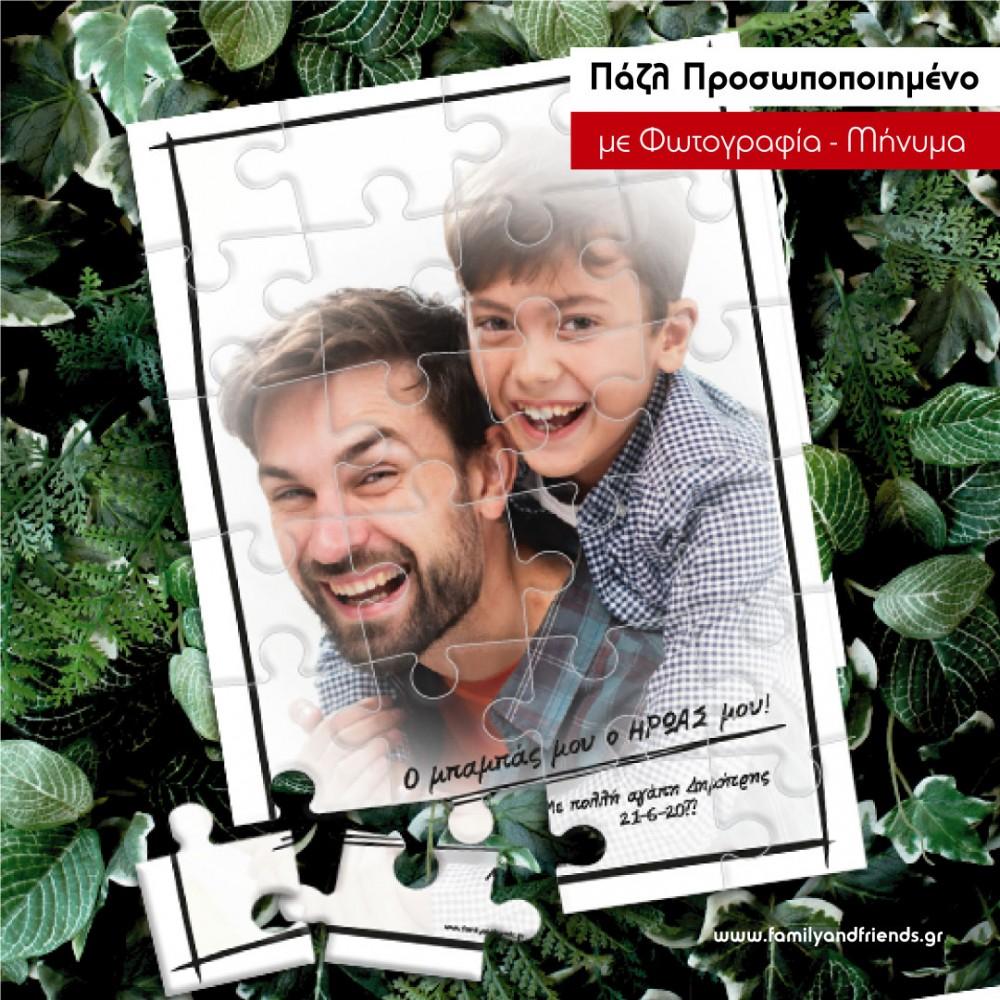 prosopopoihmena-dora-gia-andres-genethlion-giorth-pazl-me-fotografia-onomata-etos-mhnyma-familyandfriends.gr